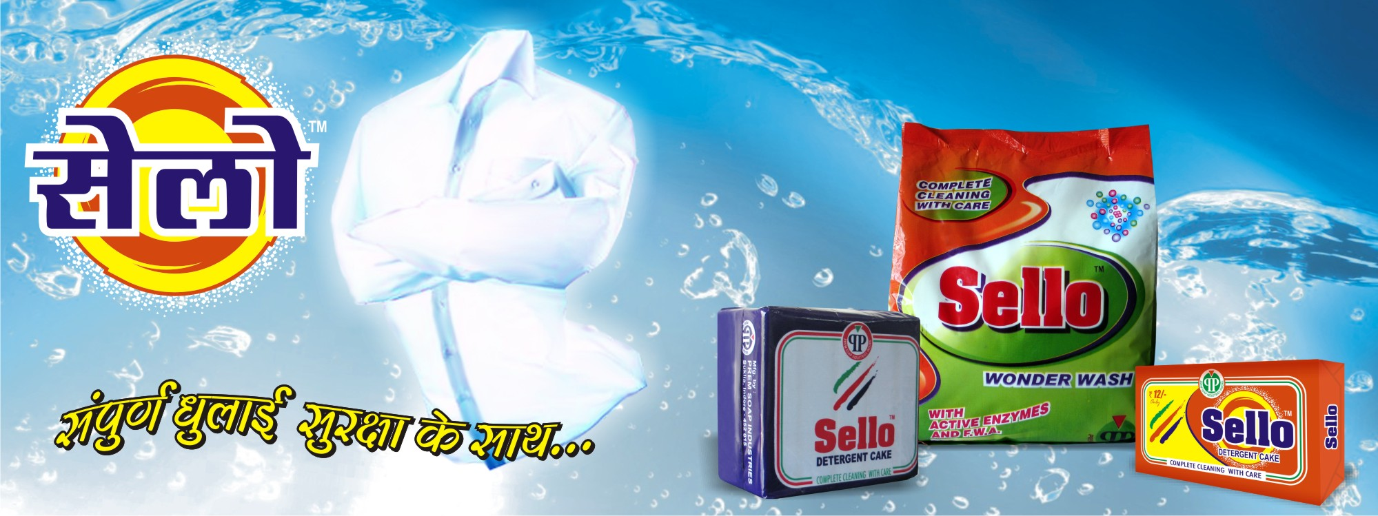 Detergent Powder Manufacturer